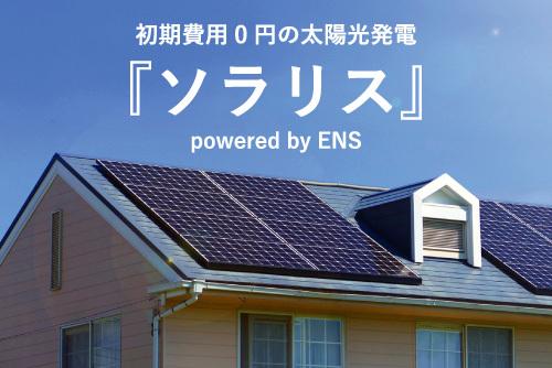 初期費用0円太陽光発電イメージ写真
