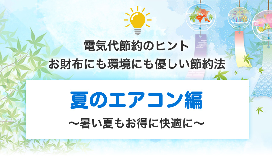 夏のエアコン編